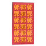 "Embossed Family Name Red Packets 凸字效果姓氏利是封 3.5""x6.75"""