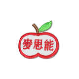 Embroidered name patch apple