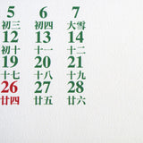 Polaroid 200x160mm with Chinese Lunar Dates (personalized events enabled)