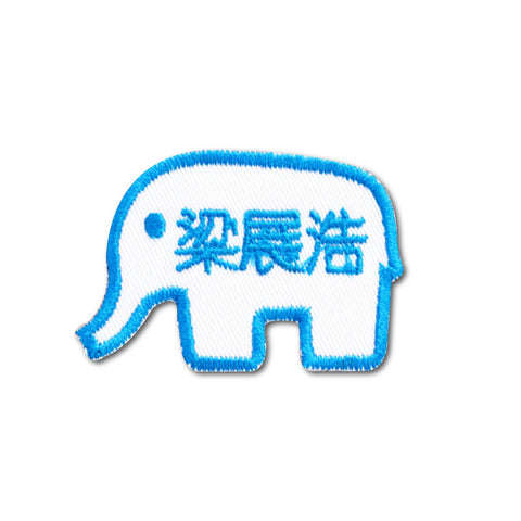 Embroidered name patch elephant