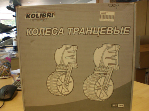 Kolibri Launch Wheels - Kolibri 1