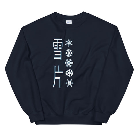 Snowflake Japanese Kanji Calligraphy Unisex Sweatshirt For Winter Lovers