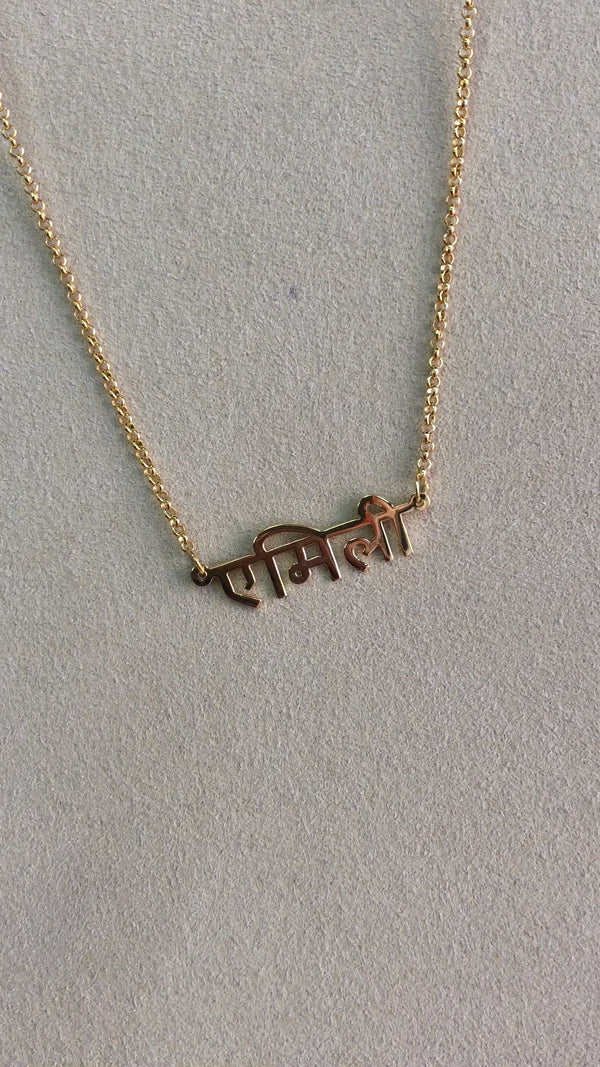 HINDI NAME PLATE NECKLACE