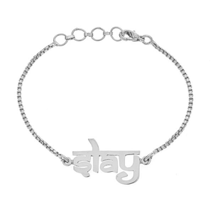 products/SilverBracelet3.png