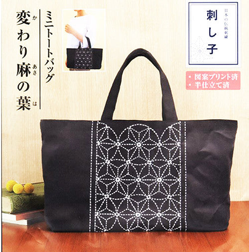 Sashiko Kit - Handbag # 309