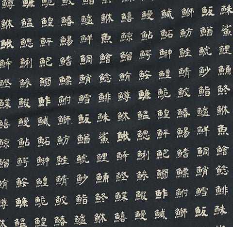 *Japanese -  Cosmo Classic Japanese - Small Kanji Squares - AP5809-5A - Dark Indigo (Almost Black)