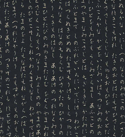 *Japanese -  Cosmo Classic Japanese - Abstract Mini Kanji Columns - AP-5809-4A - Dark Indigo (Almost Black)