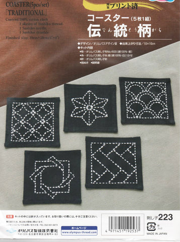Sashiko Coaster Kit - 5 Coaster Set- Traditional Designs - # 223 Indigo (Almost looks Black)