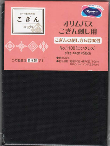 Sashiko Design Cloth for Kogin - Congress 18ct - 100% Cotton - Black # 1100 - 1014