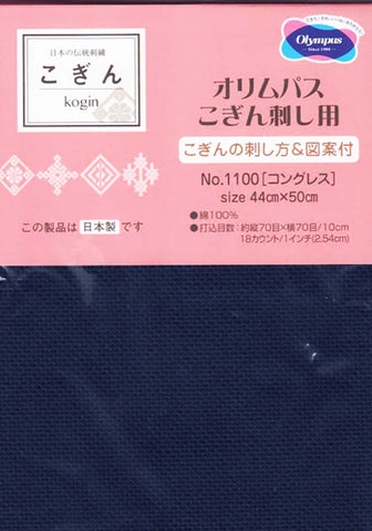 Sashiko Design Cloth for Kogin - Congress 18ct - 100% Cotton - Navy # 1100 - 1007