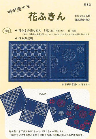 Sashiko Double-Sided Pre-printed Sampler - SW380-2A - Clamshells & Floating Hexagons - Navy