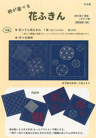 Sashiko Double-Sided Pre-printed Sampler - SW380-3A - Floating Squares & Circles with Japanese Motifs - Navy