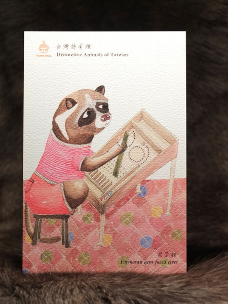 FORMOSAN GEM-FACED CIVET 果子狸