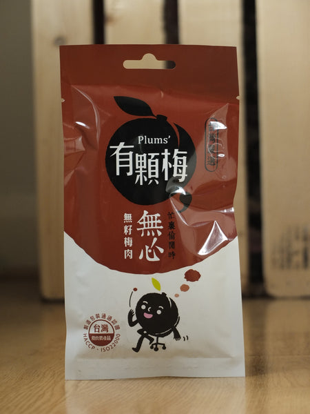 【Plums'】Dried Seedless Plum 有顆梅-<無心>無籽梅肉