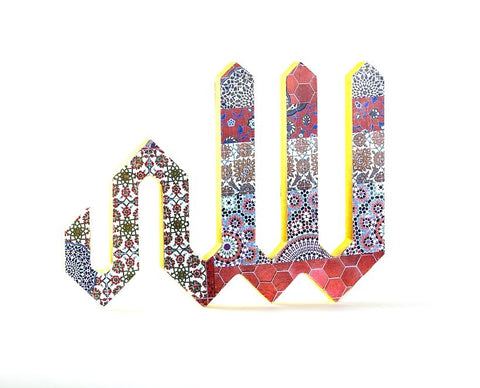 Wooden Decoupage Word of Allah (Yellow)