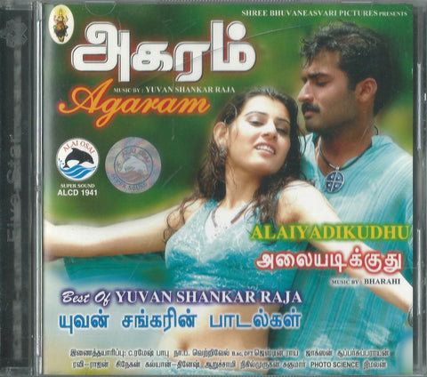 buy pre-owned tamil audio online from greenhivesaudio.com