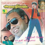Buy pyramid audio cd of tamil film Amaithi Padai online from greenhivesaudio.com.