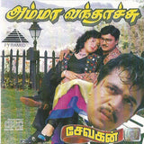 Amma Vanthachu Tamil audio CD buy from Greenhivesaudio