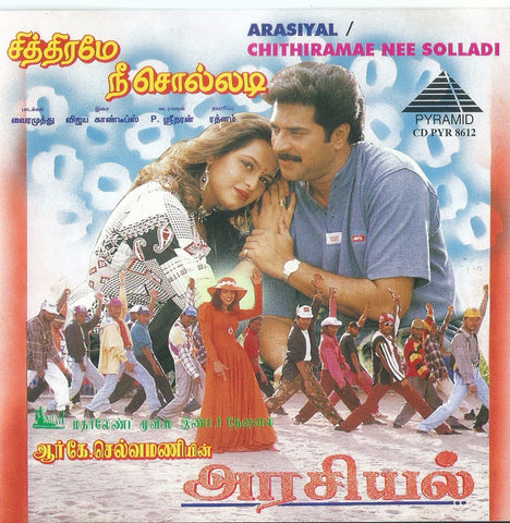 Buy pre owned tamil audio CD of arasiyal online from greenhivesaudio.com