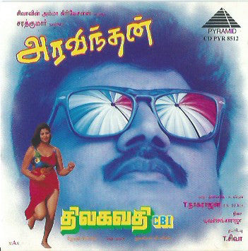 aravindan audio cd buy online greenhivesaudio