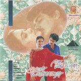 buy aval varuvalaa tamil audio cd online from greenhivesaudio