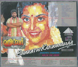buy Bharathi Kanamma tamil audio cd online from greenhivesaudio