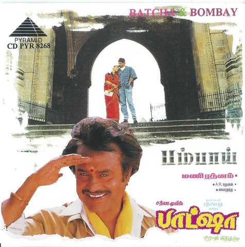 Buy Pyramid Tamil audio cd of Bombay and Batcha from greenhivesaudio.com online.