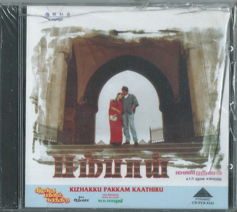 Buy pyramid tamil audio cd of Bombay online from greenhivesaudio.com.