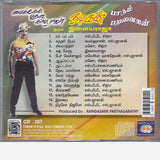 Nadigan, Paadum Paravaigal, Michael Madana Kama Rajan oriental audio cd back