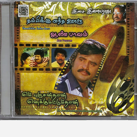 Thambikku Entha Ooru and Aan Paavam Tamil audio cd buy online from greenhivesaudio