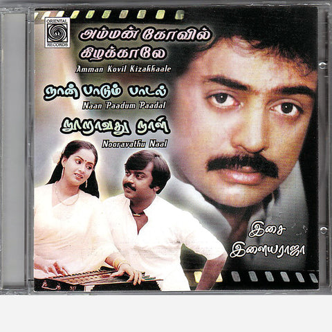 Amman Koil Khizhakkalae, Naan Paadum Paadal and Nooravathu Naal tamil audio cd buy online from greenhivesaudio