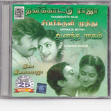 Thanikattu Raja, Sippikul Muththu and Anandha Ragam Oriental Audio CDs