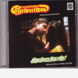 Eeramaana Rojavae and Idhayathai Thriudathe tamil audio cd buy online from greenhivesaudio