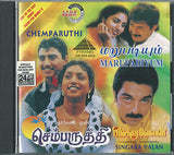Buy pyramid tamil audio cd of chembaruthi, Marupadiyum and Singaravelan online from greenhivesaudio.com