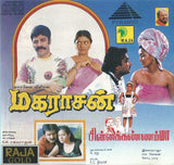 Buy pre owned Ilairayaaja's Maharasan and Chinna Kanamma audio CD online from greenhivesaudio.com