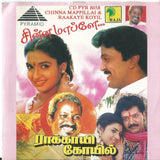 Buy pre owned Ilairayaaja's Chinna Mapillai and Rakaiyee Kovil audio CD online from greenhivesaudio.com