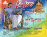 Buy Pyramid Tamil audio cd of Chinnadurai and Jithan from greenhivesaudio.com online. Ilaiyaraaja Tamil Audio CD collection.