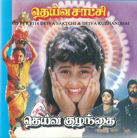 Buy Pyramid Tamil audio cd of Deiva Satchi and Deiva Kuzhanthai online from greenhivesaudio.