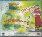 Buy Alai osai audio cd of Desiya Geetham and Unnidathil Ennai Koduthen online from greenhivesaudio.com