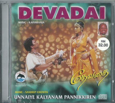 Buy Alai osai audio cd of Devadai online from greenhivesaudio.com.
