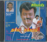 buy Dharma Chakaram tamil audio cd online from greenhivesaudio