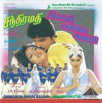 buy deva tamil audio cd online from greenhivesaudio