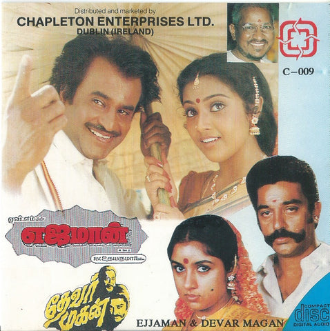 Buy pyramid audio cd of tamil film Ejaman and devar Magan online from greenhivesaudio.com