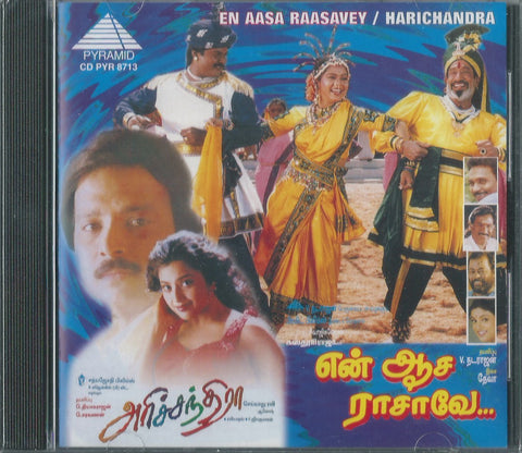 buy En Asai Rasavae and Harichandra tamil audio cd online form greenhivesaudio
