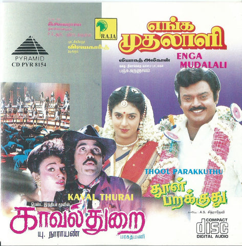 Buy pyramid tamil audio cd of Enga Muthalai online from greenhivesaudio.com.