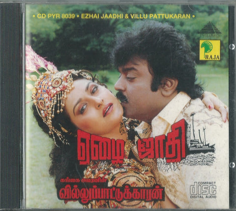Buy Pre owned tamil audio CD of Ilaiyaraaja's Ezhai Jaadhi and Villu Pattukaranonline from greenhivesaudio.com