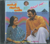 Buy Pyramid Tamil audio cd of Gandhi Pirantha Man from greenhivesaudio.com online.