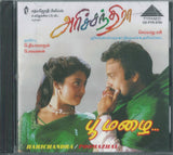 Buy Pyramid Tamil audio cd of Harichandra from greenhivesaudio.com online