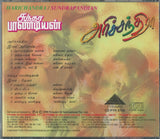 Buy Pyramid Tamil audio cd of Harichandra from greenhivesaudio.com online.