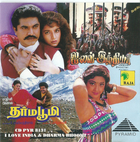 Buy Pre owned Ilairayaaja's I love India and darma boomi tamil audio CD from greenhivesaudio.com